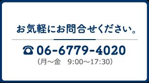 06-6779-4020
